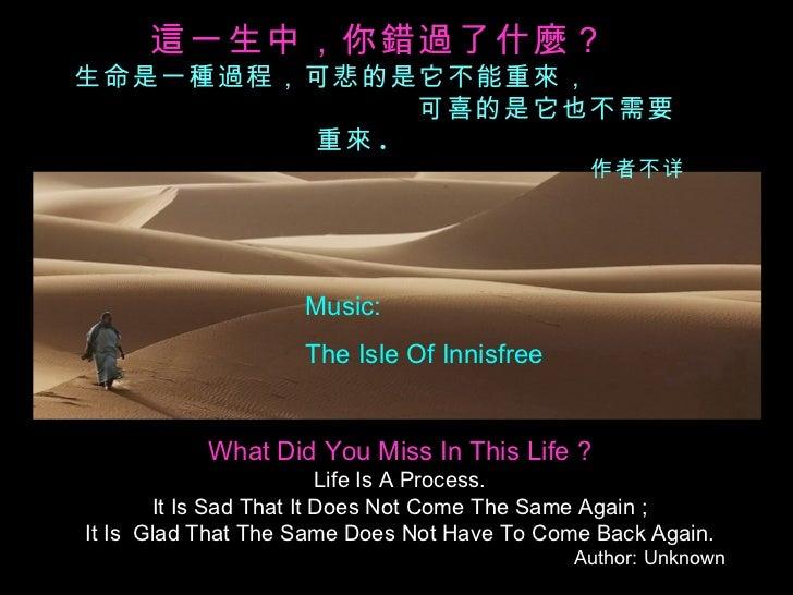 這一生中,你錯過了甚麼? What Did You Miss In This Life ? Life Is A Process. It Is Sad That It Does Not Come The Same Again ; It Is  G...