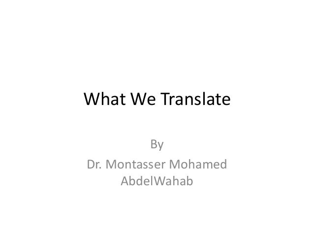 What We Translate By Dr. Montasser Mohamed AbdelWahab