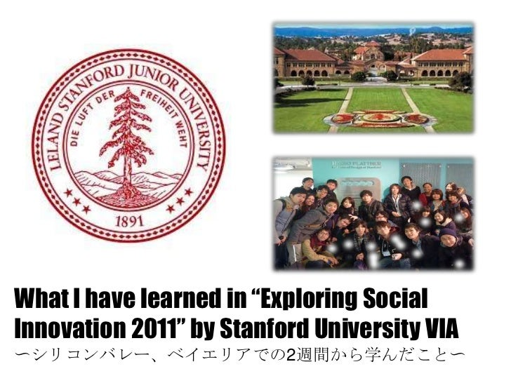 "What I have learned in ""Exploring Social Innovation 2011"" by Stanford University VIA<br />〜シリコンバレー、ベイエリアでの2週間から学んだこと〜<br />"