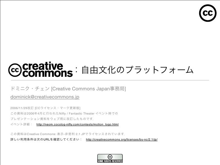 [Creative Commons Japan                           ] dominick@creativecommons.jp  2006/11/29   [CC                         ...