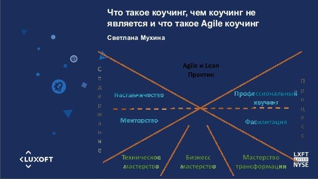 www.luxoft.com Светлана Мухина Что такое коучинг, чем коучинг не является и что такое Agile коучинг