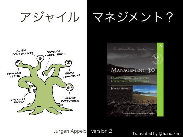 アジャイルマネジメント?   Jurgen Appelo version 2   Translated by @hardakiro