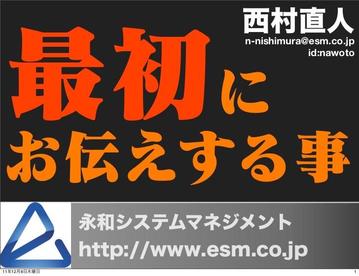 n-nishimura@esm.co.jp                          id:nawoto11   12   8                       1