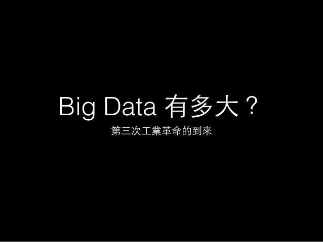 Big Data 有多⼤大? 第三次⼯工業⾰革命的到來