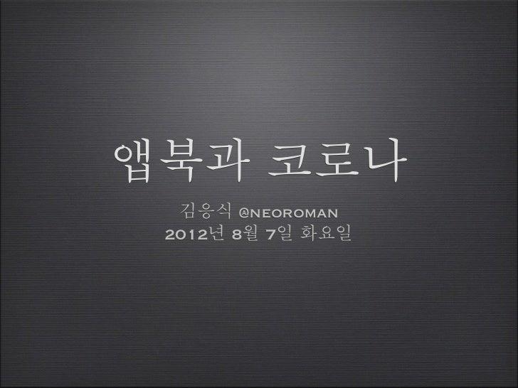 앱북과 코로나  김응식 @neoroman 2012년 8월 7일 화요일