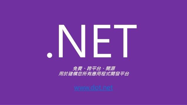 免費、跨平台、開源 用於建構您所有應用程式開發平台 www.dot.net