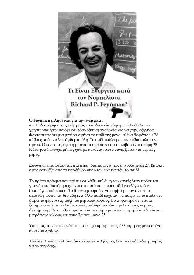 Ο Feynman μίλησε και για την ενέργεια : «….Η διατήρηση της ενέργειας είναι δυσκολονόητη …. Θα ήθελα να χρησιμοποιήσω μια ό...