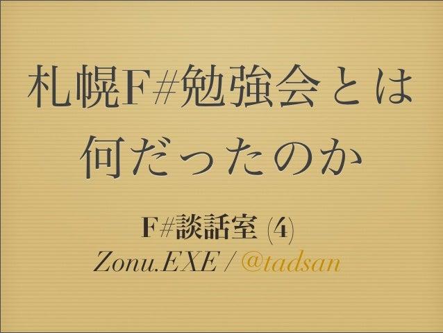 札幌F#勉強会とは何だったのかF#談話室 (4)Zonu.EXE / @tadsan