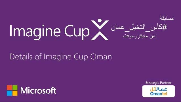 مسابقة #كأس_التخيل_عمان مايكروسوفت من Strategic Partner Details of Imagine Cup Oman