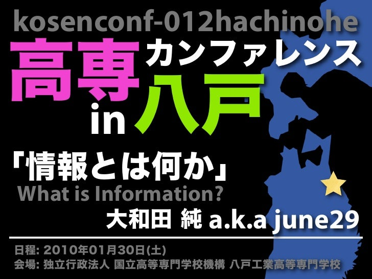 kosenconf-012hachinohe         in What is Information?                   a.k.a june29
