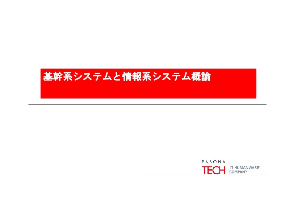 基幹系システムと情報系システム概論