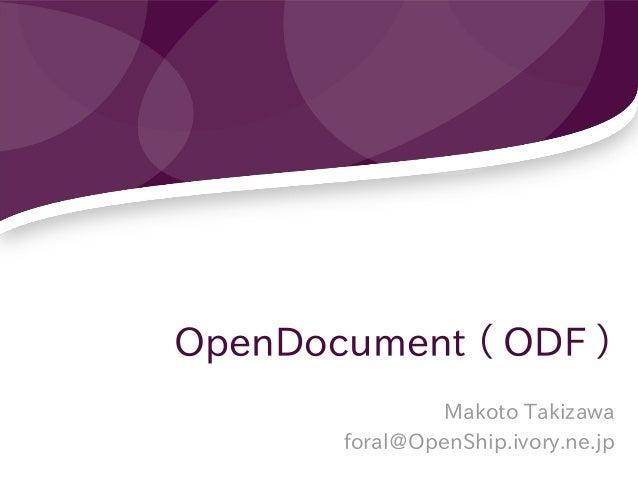 OpenDocument ( ODF )               Makoto Takizawa       foral@OpenShip.ivory.ne.jp