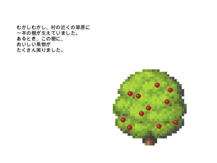 むかしむかし、村の近くの草原に一本の樹が生えていました。 あるとき、この樹に、 おいしい果物が たくさん実りました。
