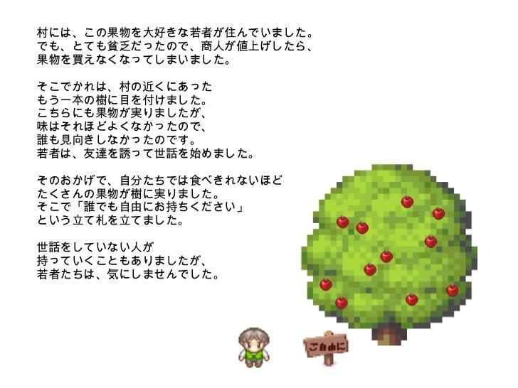 村には、この果物を大好きな若者が住んでいました。 でも、とても貧乏だったので、商人が値上げしたら、 果物を買えなくなってしまいました。 そこでかれは、村の近くにあった もう一本の樹に目を付けました。 こちらにも果物が実りましたが、 味はそれほど...