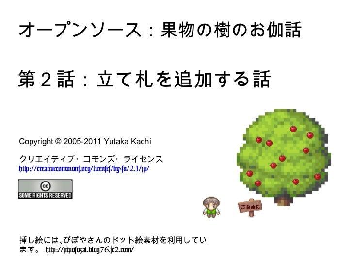 オープンソース:果物の樹のお伽話 第2話:立て札を追加する話 Copyright © 2005-2011 Yutaka Kachi  クリエイティブ・コモンズ・ライセンス http://creativecommons.org/licenses/...