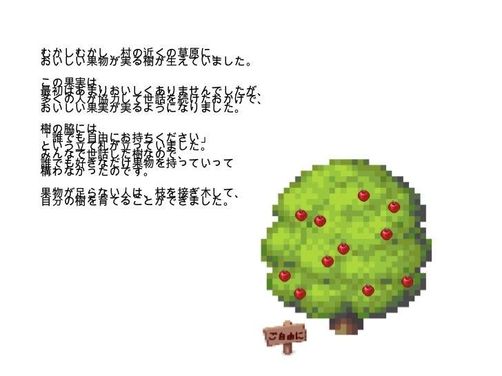 果物の樹のお伽話 第2話:立て札を追加する話 Slide 2
