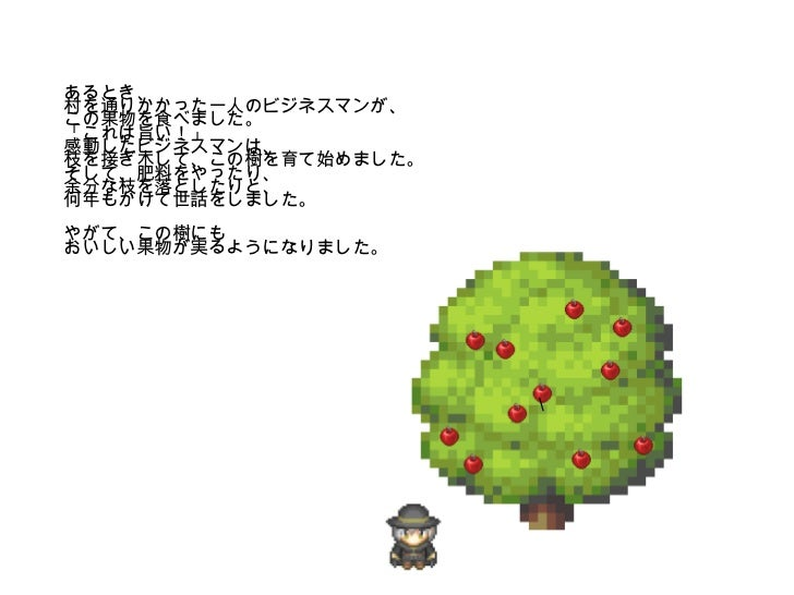 果物の樹のお伽話 第2話:立て札を追加する話 Slide 3