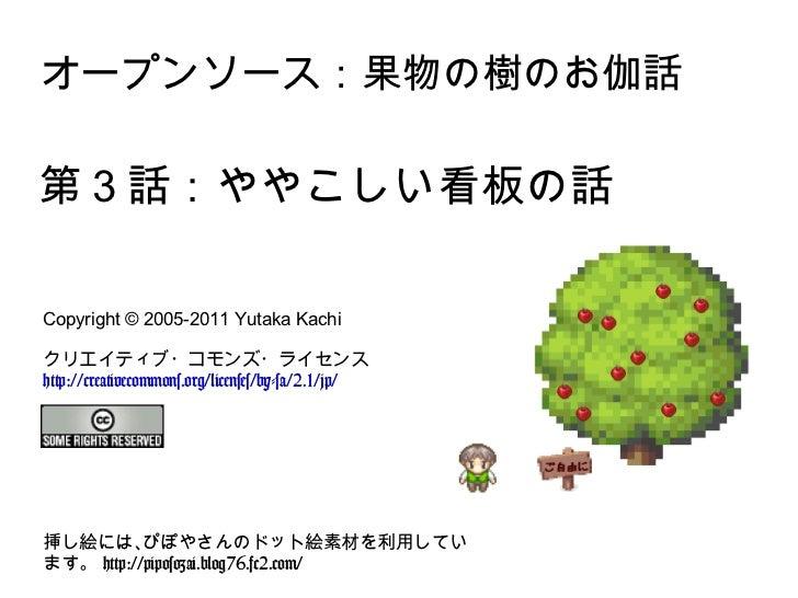オープンソース:果物の樹のお伽話 第3話:ややこしい看板の話 Copyright © 2005-2011 Yutaka Kachi  クリエイティブ・コモンズ・ライセンス http://creativecommons.org/licenses/...