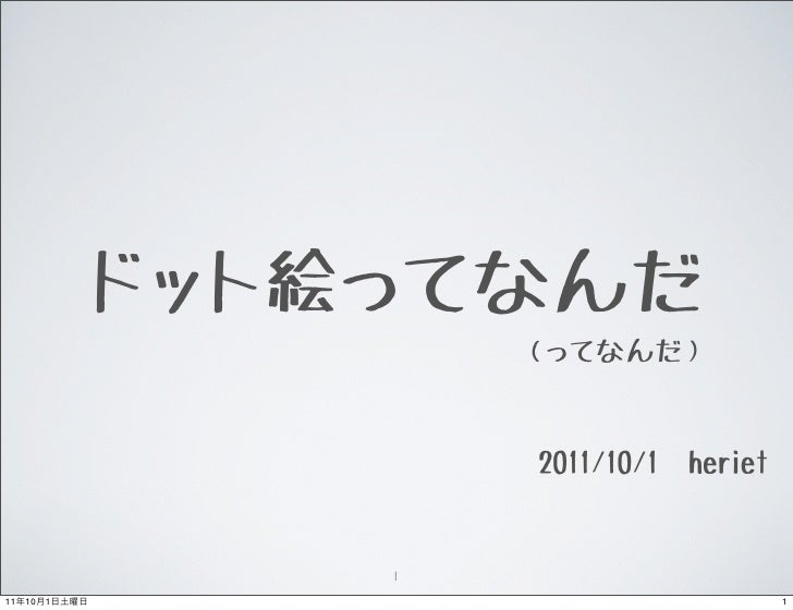 ドット絵ってなんだ                      (ってなんだ)                      2011/10/1   heriet                  111   10   1              ...