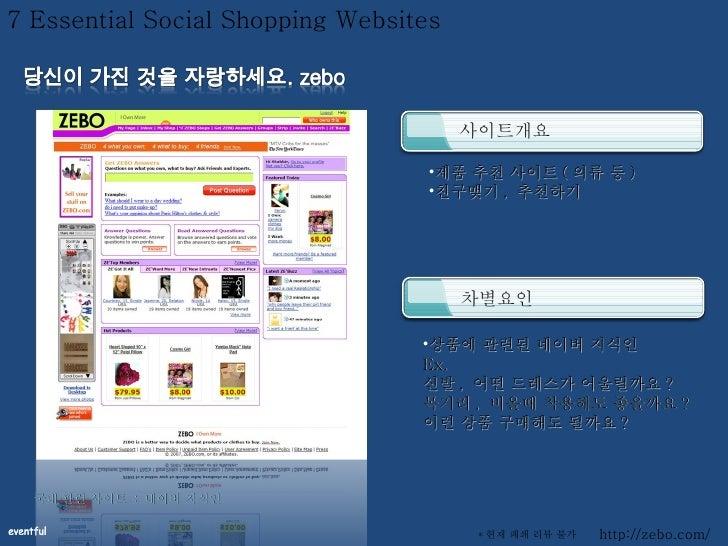 7 Essential Social Shopping Websites 사이트개요 차별요인 <ul><li>제품 추천 사이트 ( 의류 등 ) </li></ul><ul><li>친구맺기 ,  추천하기 </li></ul><ul><l...