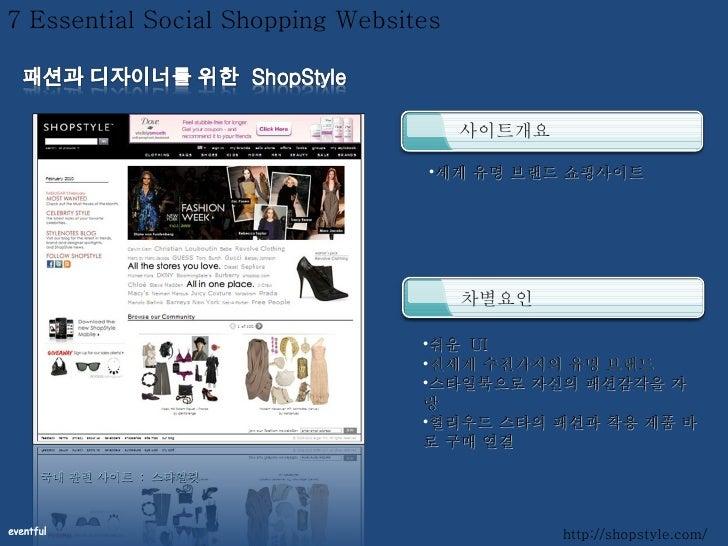 7 Essential Social Shopping Websites 사이트개요 차별요인 <ul><li>세계 유명 브랜드 쇼핑사이트 </li></ul><ul><li>쉬운  UI </li></ul><ul><li>전세계 수천가...