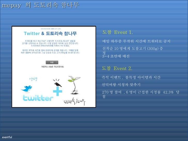 mepay  의 도토리속 참나무 도참  Event 1. 매일 하루중 무작위 시간에 트위터로 공지 선착순 10 명에게 도참고기 (300g) 증정 3~4 초안에 매진 도참  Event 2. 즉석 이벤트 ,  불특정 아이템과...