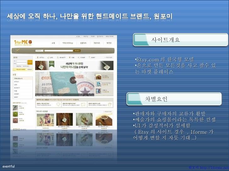 차별요인 <ul><li>Etsy.com 의 한국형 모델 </li></ul><ul><li>손으로 만든 모든것을 사고 팔수 있는 마켓 플레이스 </li></ul><ul><li>판매자와 구매자의 교류가 활발 </li></ul...