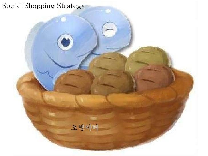 Social Shopping Strategy 오병이어