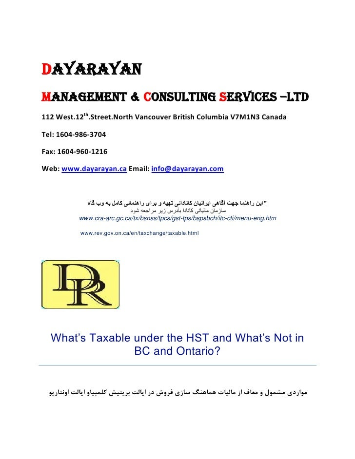 DayarayanManagement & Consulting Services –LTD112 West.12th.Street.North Vancouver British Columbia V7M1N3 CanadaTel: 1604...