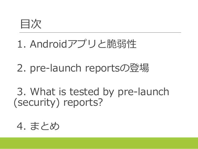 what is tested by pre launch security reports