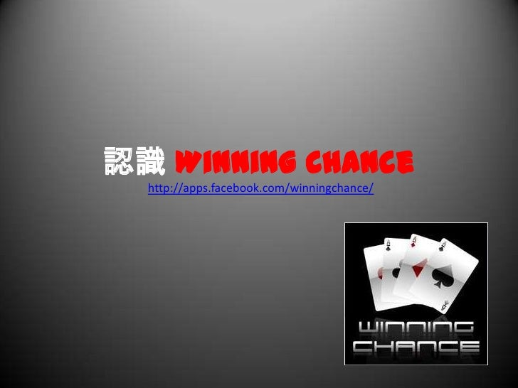 你知道Winning Chance嗎??<br />