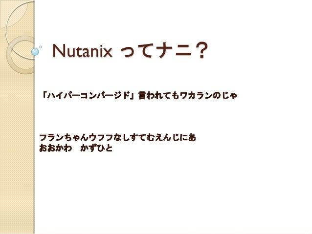 Nutanix ってナニ? 「ハイパーコンバージド」言われてもワカランのじゃ フランちゃんウフフなしすてむえんじにあ おおかわ かずひと