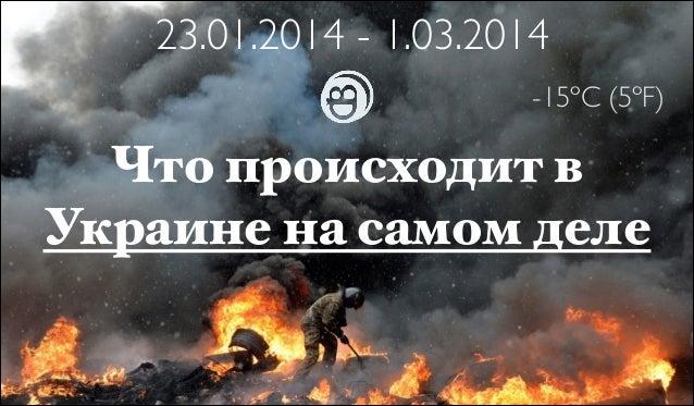 23.01.2014 - 1.03.2014 -15ºC (5ºF)  Что происходит в Украине на самом деле
