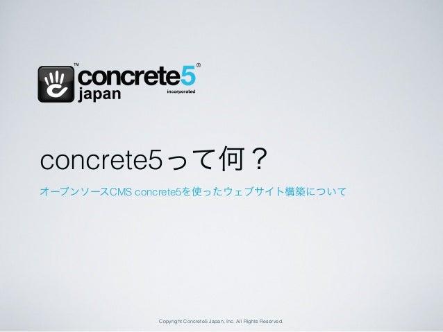 Copyright Concrete5 Japan, Inc. All Rights Reserved.CONCRETE5って何?オープンソースCMS concrete5を使ったウェブサイト構築について