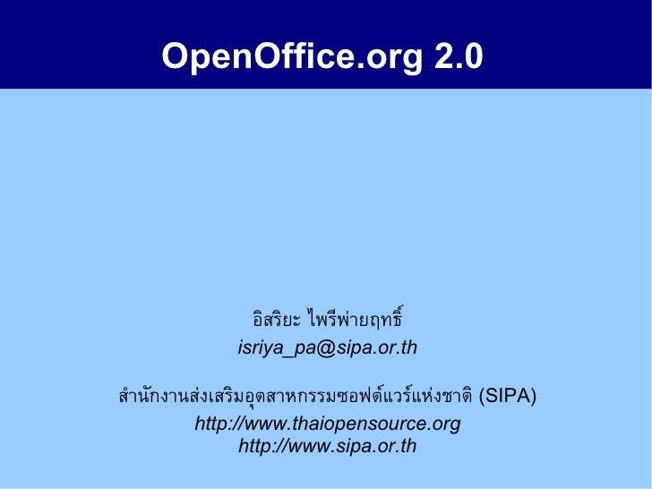 OpenOffice.org 2.0                     อิสริยะ ไพรีพ่ายฤทธิ์               isriya_pa@sipa.or.th  สำานักงานส่งเสริมอุตสาหกร...