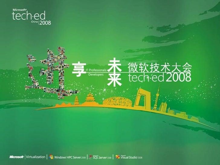 BAP310   SQL Server 2008 商务智能新特性   Donald Farmer 赵晓燕(上海) 朱宁(北京)