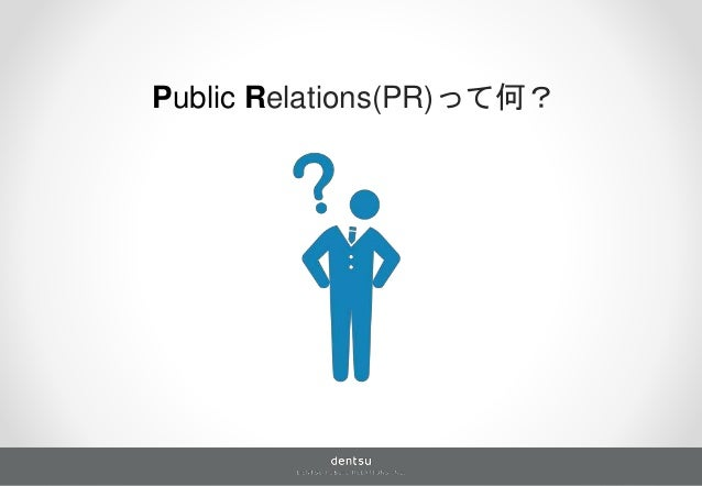 Public Relations(PR)って何?