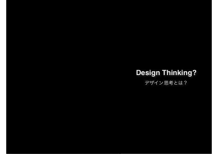 Design Thinking?
