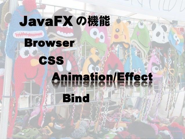 JavaFX 8って何だ!! - JavaFX最新情報 -