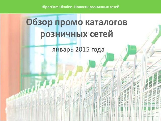 Обзор промо каталогов розничных сетей январь 2015 года HiperCom Ukraine. Новости розничных сетей