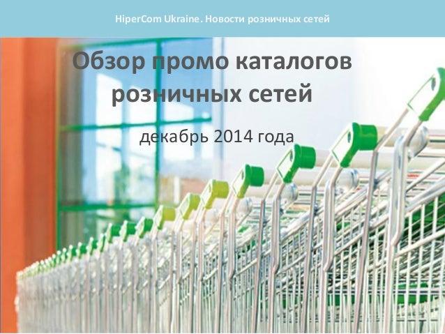 Обзор промо каталогов розничных сетей декабрь 2014 года HiperCom Ukraine. Новости розничных сетей