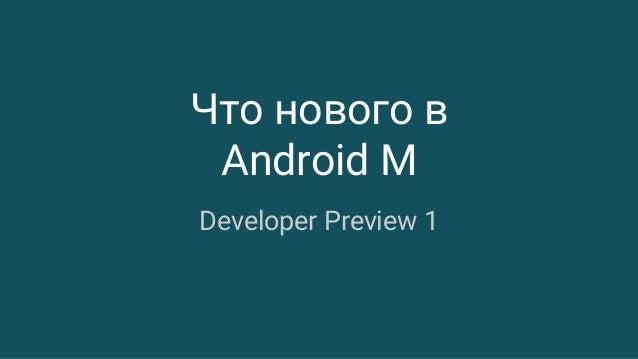 Что нового в Android M Developer Preview 1