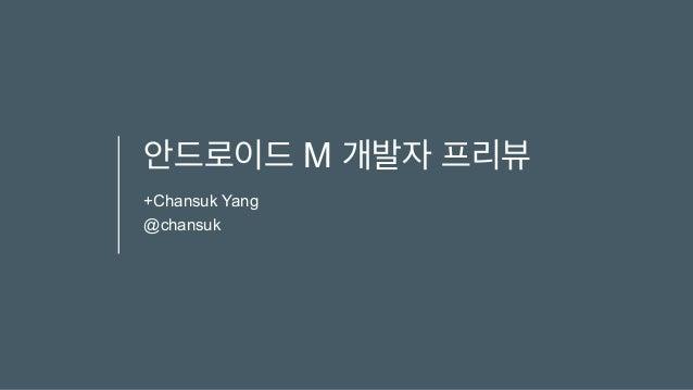 안드로이드 M 개발자 프리뷰 +Chansuk Yang @chansuk
