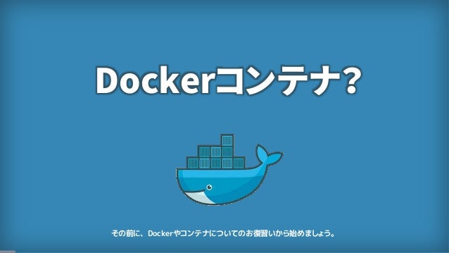 Docker 17.06 Updates 最近何が変わったの? Slide 3