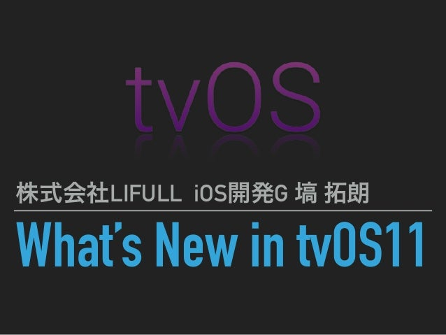 What's New in tvOS11 LIFULL iOS G
