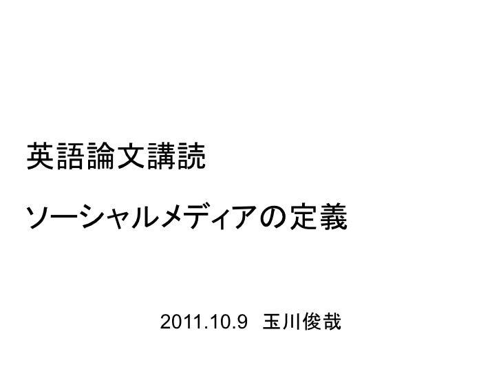 英語論文講読ソーシャルメディアの定義     2011.10.9 玉川俊哉