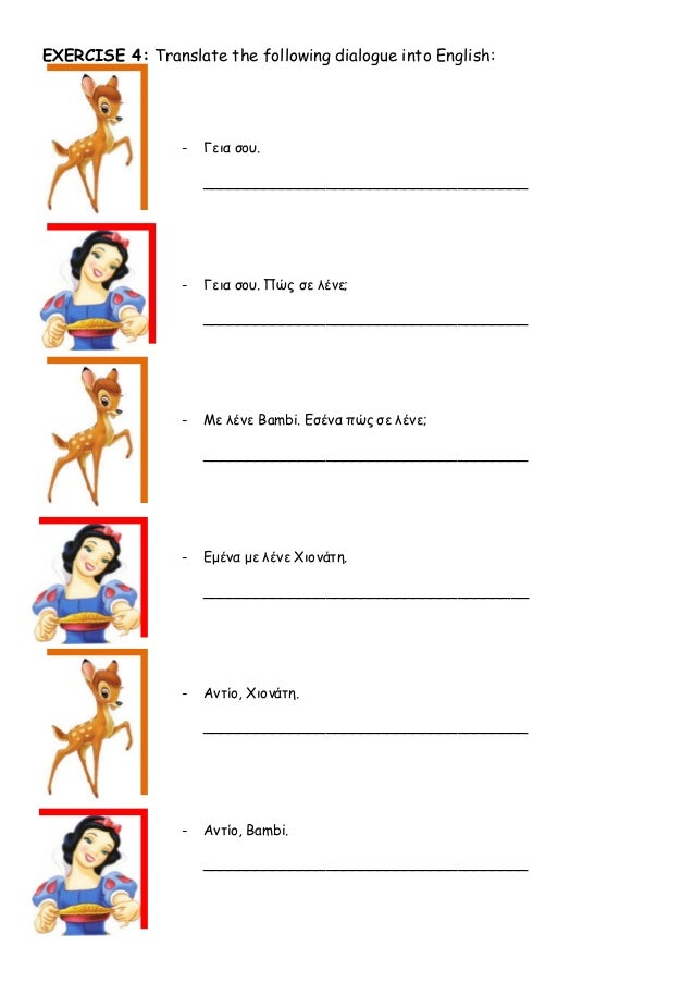 Whats Your Name Worksheet