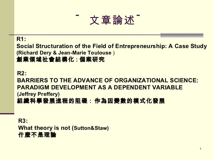 ~ 文章論述 ~ R1: Social Structuration of the Field of Entrepreneurship: A Case Study  (Richard Dery & Jean-Marie Toulouse  ) 創...