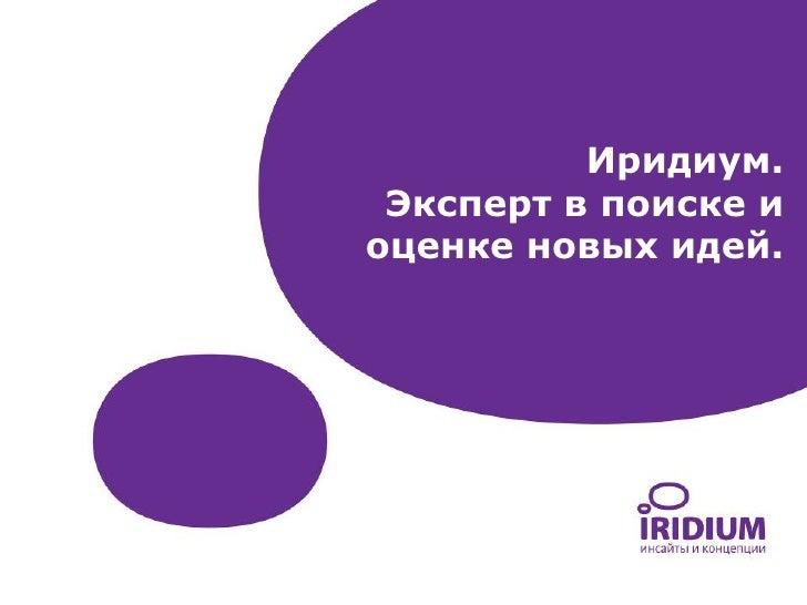 Иридиум. Эксперт в поиске иоценке новых идей.