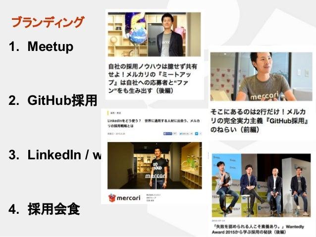ブランディング 26 1. Meetup 2. GitHub採用 3. LinkedIn / wantedly / Instagram 4. 採用会食